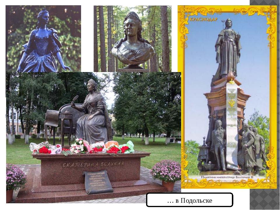 … в Мытищах … в Подольске
