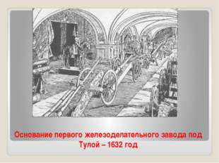 Основание первого железоделательного завода под Тулой – 1632 год
