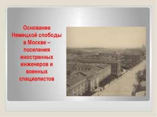 Основание Немецкой слободы в Москве – поселения иностранных инженеров и военн
