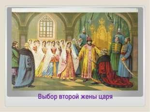 Выбор второй жены царя