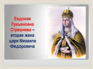 Евдокия Лукьяновна Стрешнева – вторая жена царя Михаила Федоровича