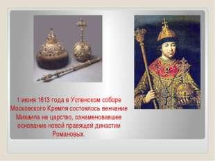 1 июня 1613 года в Успенском соборе Московского Кремля состоялось венчание Ми