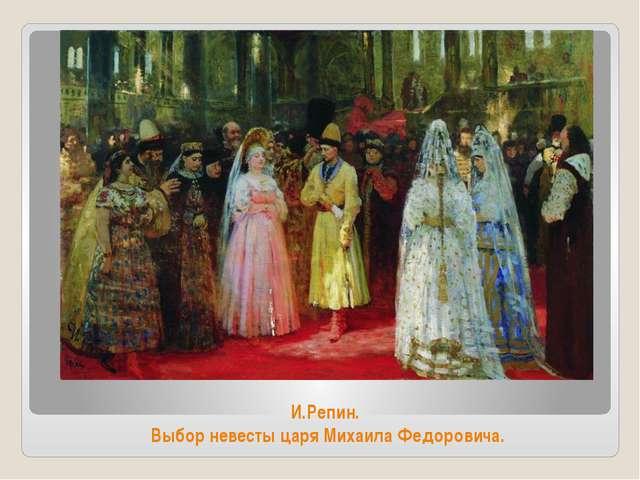 И.Репин. Выбор невесты царя Михаила Федоровича.
