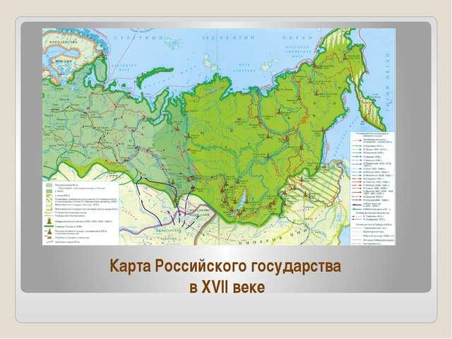 Карта Российского государства в XVII веке