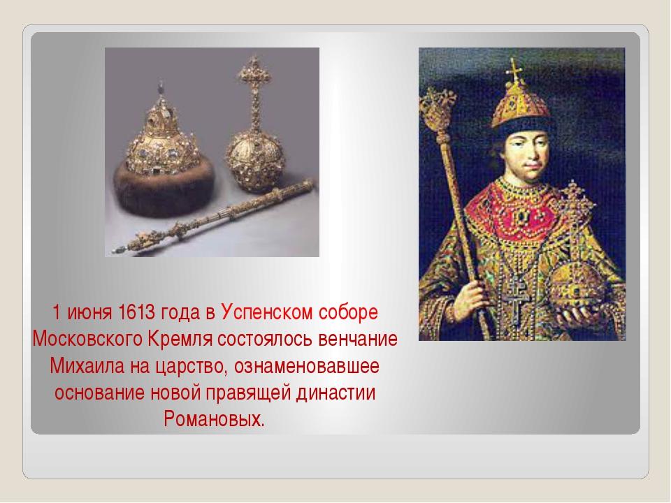 1 июня 1613 года в Успенском соборе Московского Кремля состоялось венчание Ми...