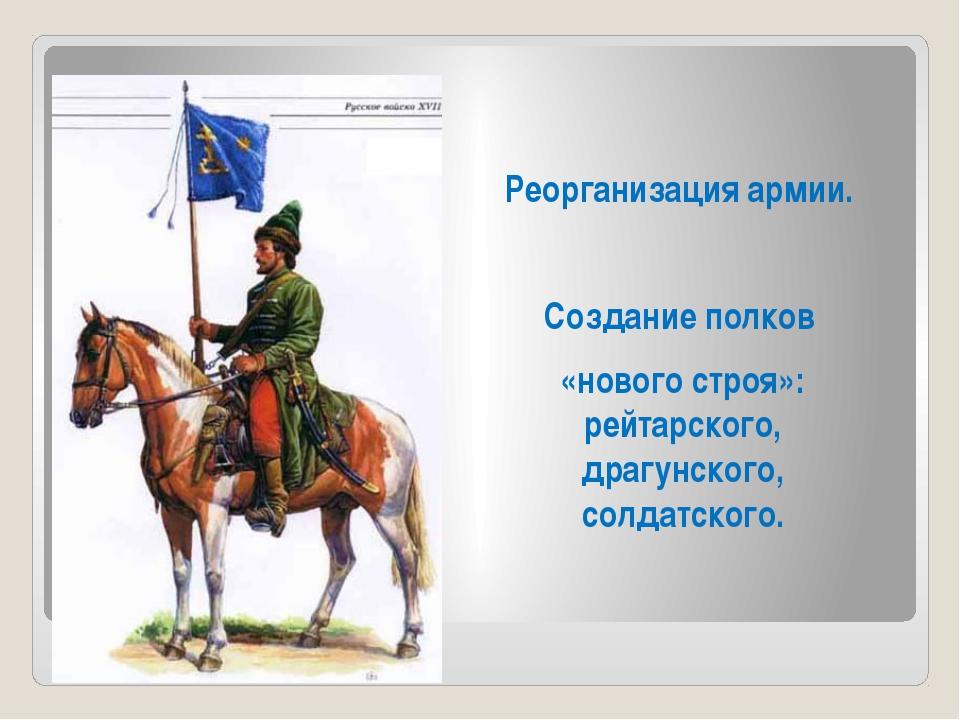 Реорганизация армии. Создание полков «нового строя»: рейтарского, драгунского...