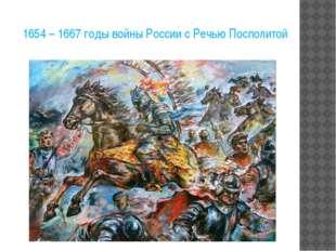 1654 – 1667 годы войны России с Речью Посполитой