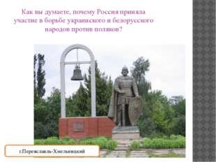 Как вы думаете, почему Россия приняла участие в борьбе украинского и белорусс