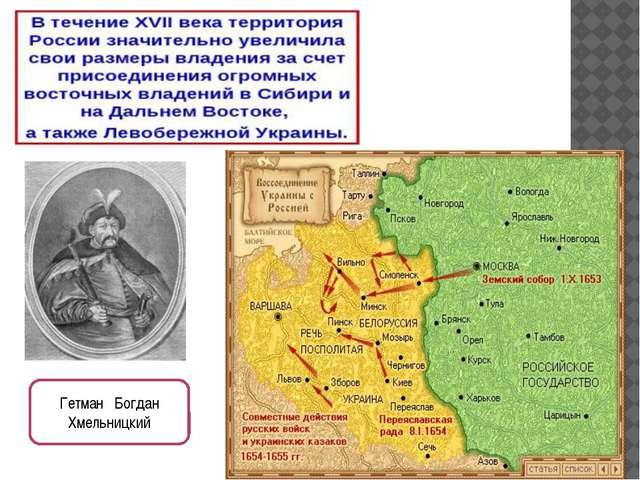 Гетман Богдан Хмельницкий