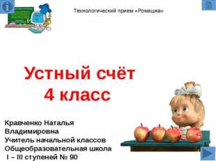 Технологический прием «Ромашка» Кравченко Наталья Владимировна Учитель началь