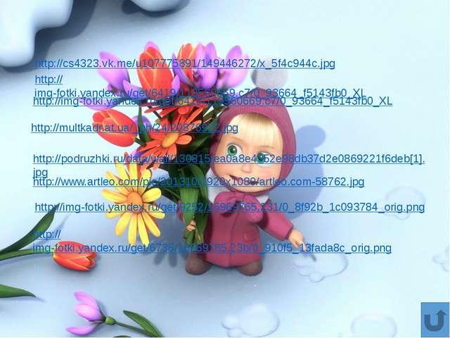 http://img-fotki.yandex.ru/get/6419/119560669.c7/0_93664_f5143fb0_XL http://...