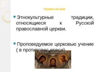 Правосла́вие Этнокультурные традиции, относящиеся к Русской православной цер