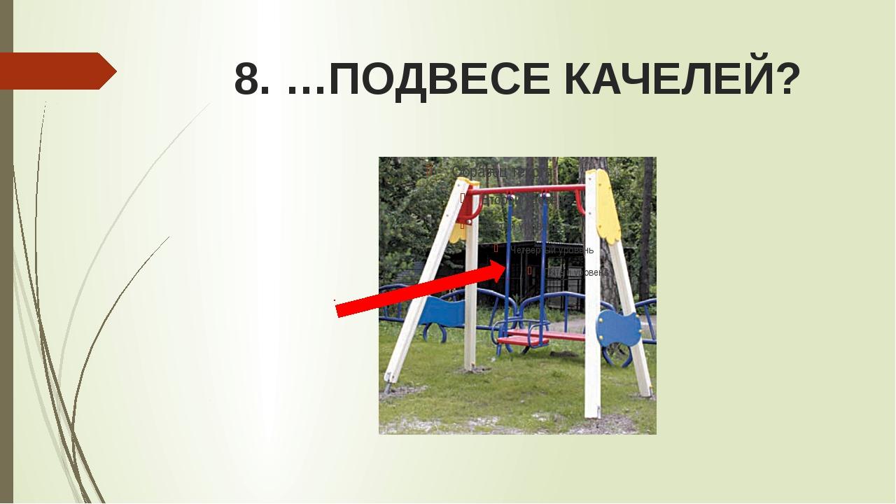 8. …ПОДВЕСЕ КАЧЕЛЕЙ?