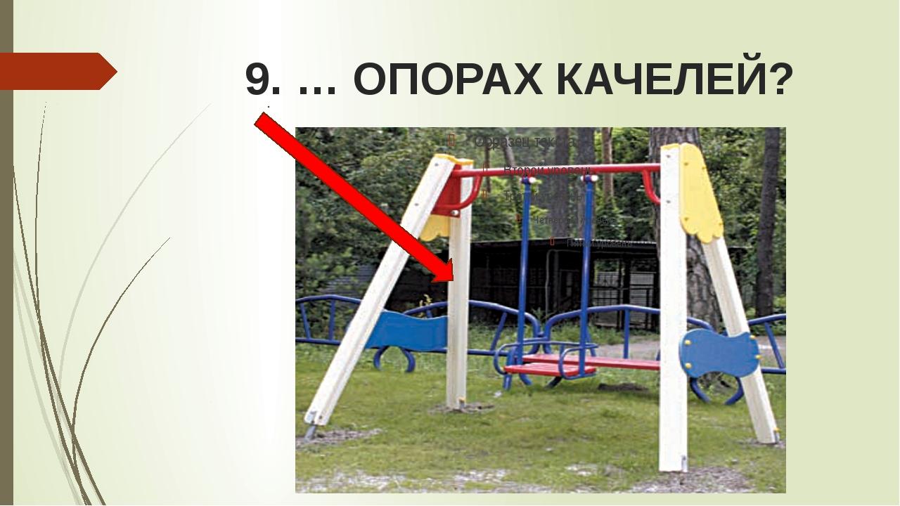 9. … ОПОРАХ КАЧЕЛЕЙ?