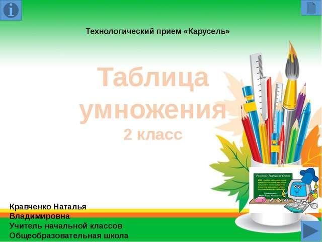 Технологический прием «Карусель» Таблица умножения 2 класс Кравченко Наталья...