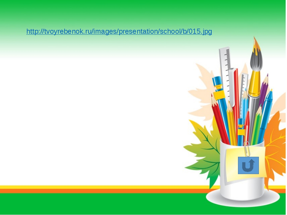 http://tvoyrebenok.ru/images/presentation/school/b/015.jpg