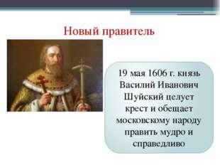 Новый правитель 19 мая 1606 г. князь Василий Иванович Шуйский целует крест и