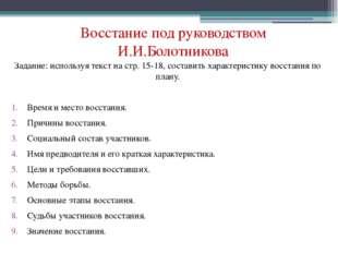 Восстание под руководством И.И.Болотникова Задание: используя текст на стр. 1