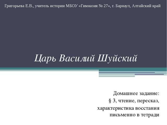 Царь Василий Шуйский Домашнее задание: § 3, чтение, пересказ, характеристика...