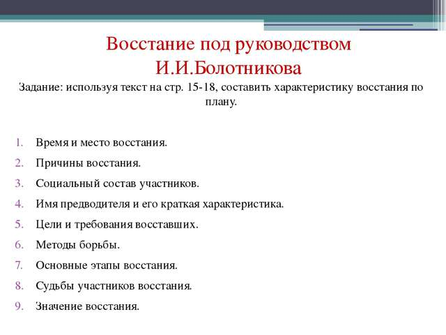 Восстание под руководством И.И.Болотникова Задание: используя текст на стр. 1...