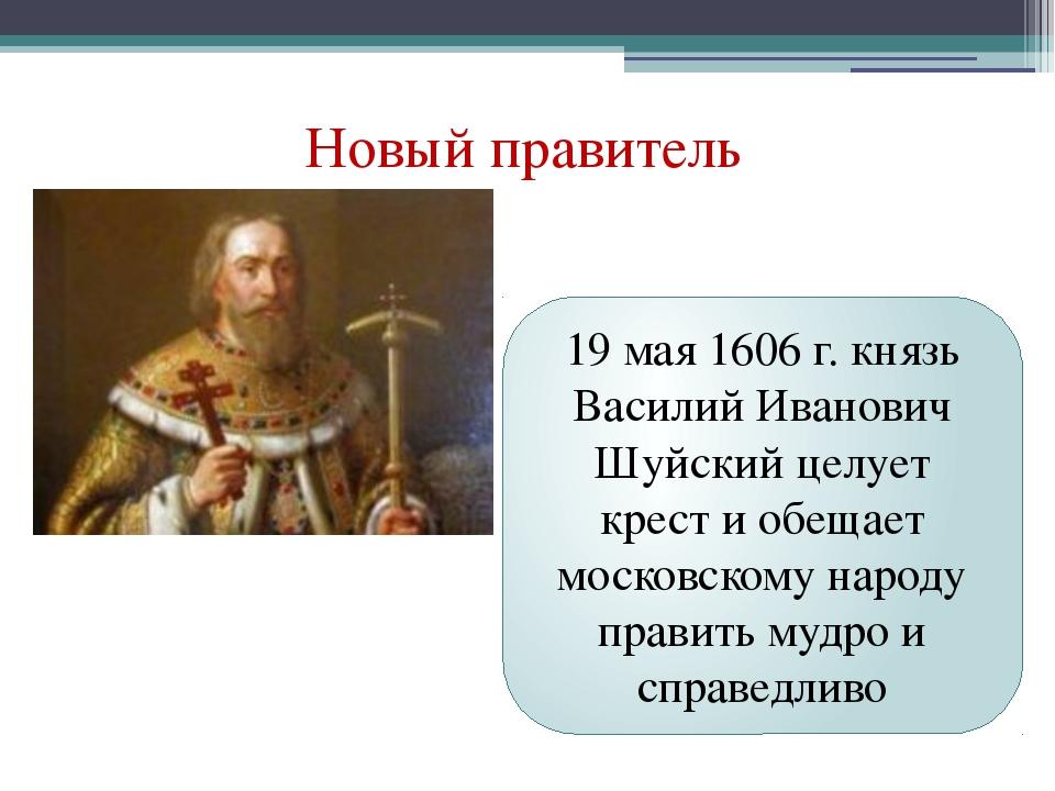 Новый правитель 19 мая 1606 г. князь Василий Иванович Шуйский целует крест и...