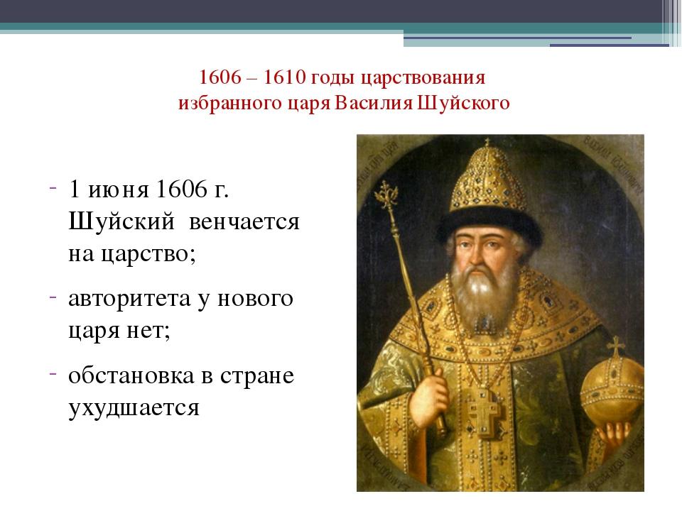 1606 – 1610 годы царствования избранного царя Василия Шуйского 1 июня 1606 г....