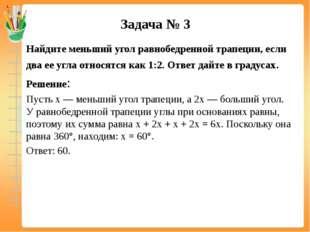 Задача № 3 Найдите меньший угол равнобедренной трапеции, если два ее угла отн