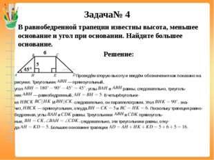 Задача№ 4 В равнобедренной трапеции известны высота, меньшее основание и угол