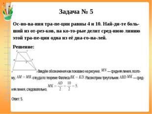 Задача № 5 Основания трапеции равны 4 и 10. Найдите больший из отрез