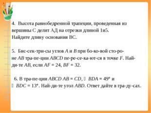 4. Высота равнобедренной трапеции, проведенная из вершины С делит АД на отрез