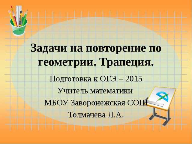 Задачи на повторение по геометрии. Трапеция. Подготовка к ОГЭ – 2015 Учитель...
