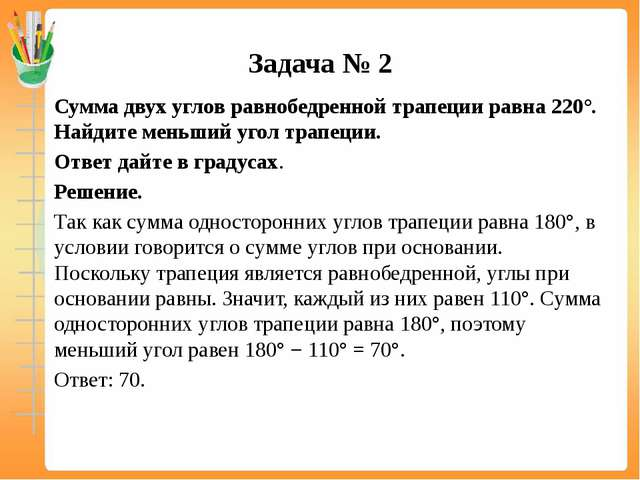Задача № 2 Сумма двух углов равнобедренной трапеции равна 220°. Найдите меньш...