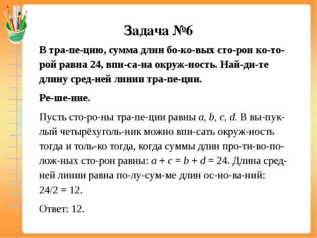 Задача №6   В трапецию, сумма длин боковых сторон которой равна 24,...