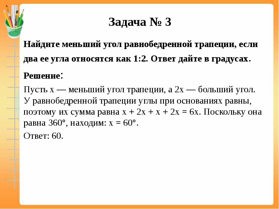 Задача № 3 Найдите меньший угол равнобедренной трапеции, если два ее угла отн...