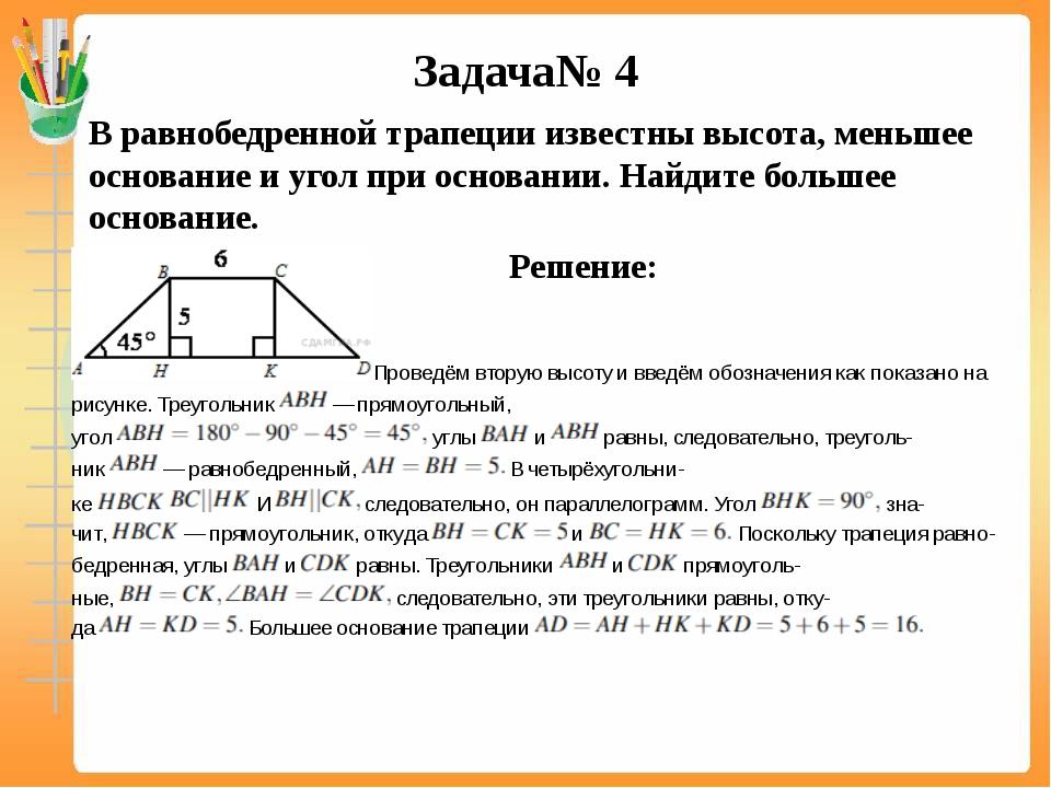 Задача№ 4 В равнобедренной трапеции известны высота, меньшее основание и угол...