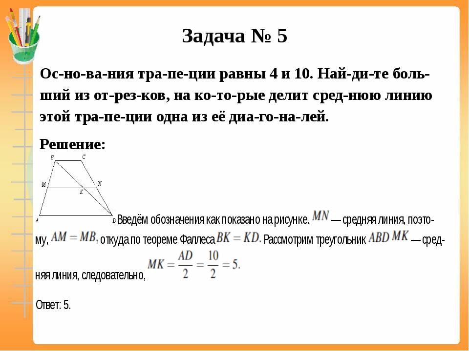 Задача № 5 Основания трапеции равны 4 и 10. Найдите больший из отрез...