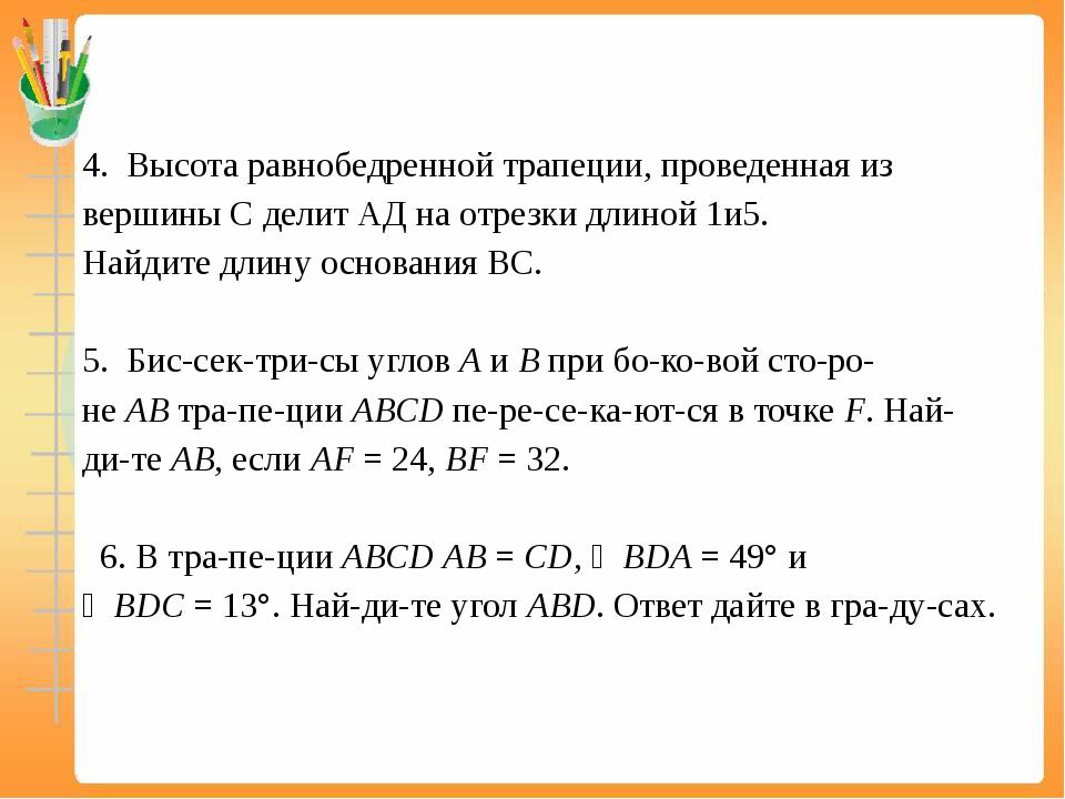 4. Высота равнобедренной трапеции, проведенная из вершины С делит АД на отрез...
