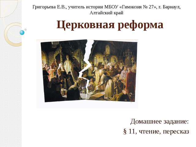 Церковная реформа Домашнее задание: § 11, чтение, пересказ Григорьева Е.В., у...