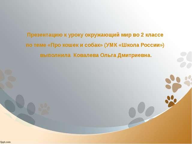 Презентацию к уроку окружающий мир во 2 классе по теме «Про кошек и собак» (У...