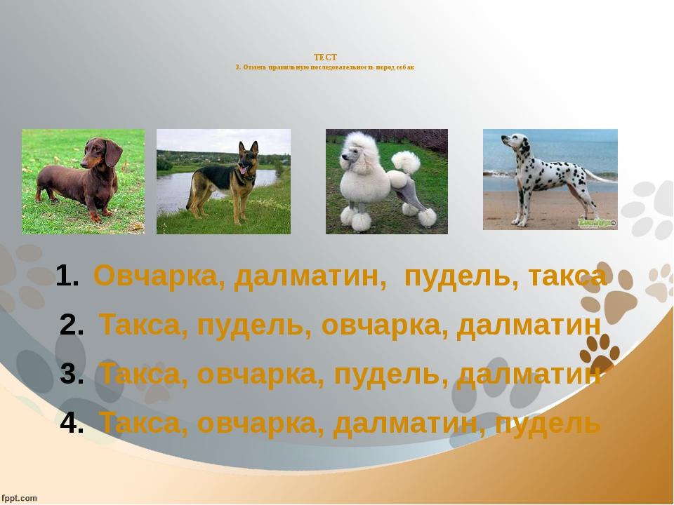 ТЕСТ 3. Отметь правильную последовательность пород собак Овчарка, далматин,...