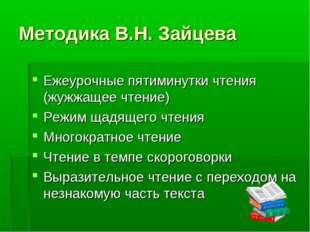Методика В.Н. Зайцева Ежеурочные пятиминутки чтения (жужжащее чтение) Режим щ