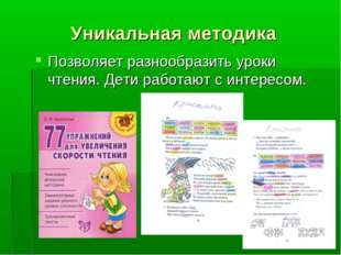 Уникальная методика Позволяет разнообразить уроки чтения. Дети работают с инт