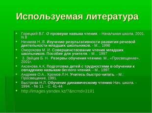 Используемая литература Горецкий В.Г. О проверке навыка чтения. - Начальная ш