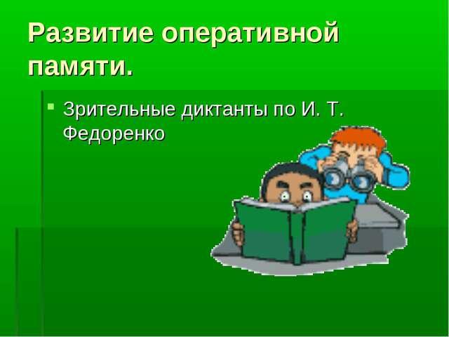 Развитие оперативной памяти. Зрительные диктанты по И. Т. Федоренко
