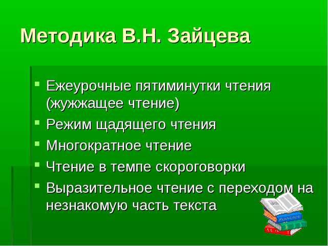 Методика В.Н. Зайцева Ежеурочные пятиминутки чтения (жужжащее чтение) Режим щ...