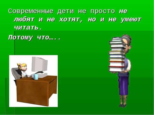 Современные дети не просто не любят и не хотят, но и не умеют читать. Потому...