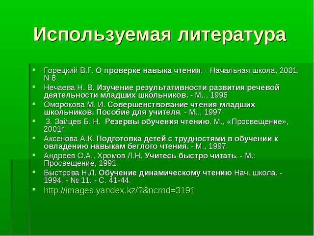 Используемая литература Горецкий В.Г. О проверке навыка чтения. - Начальная ш...