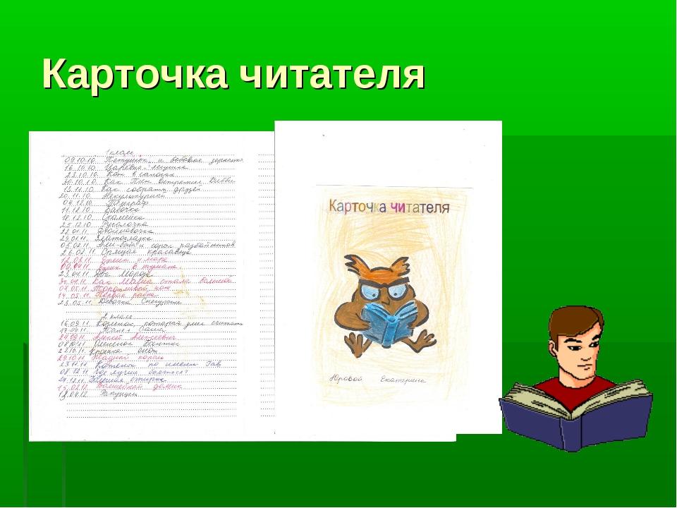 Карточка читателя