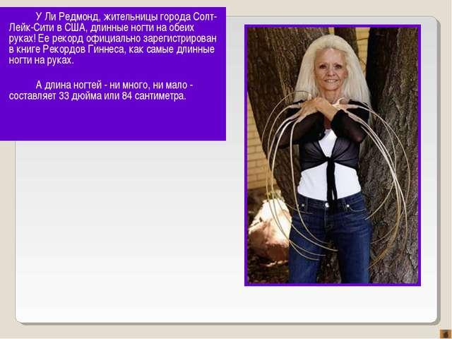 У Ли Редмонд, жительницы города Солт-Лейк-Сити в США, длинные ногти на обеих...