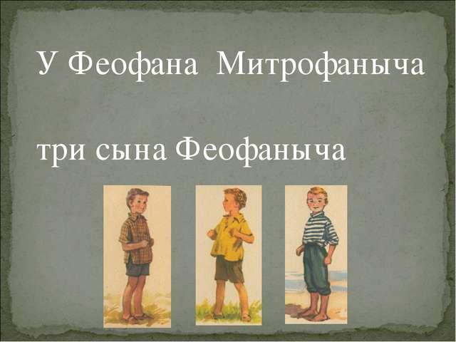 У Феофана Митрофаныча три сына Феофаныча